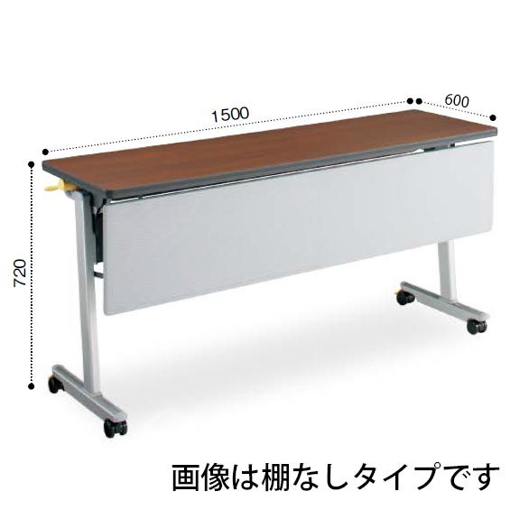 コクヨ KOKUYO ミーティングテーブル LISMA リスマ フラップテーブル(パネル付きタイプ)天板フラップ式 棚付き W1500×D600×H720 KT-PS1103