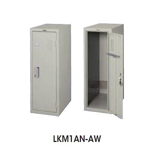 ナイキ LKロッカー ミニロッカー(組み合わせタイプ) シリンダー錠 W317×D515×H906 LKM1AN-AW(ウオームホワイト)