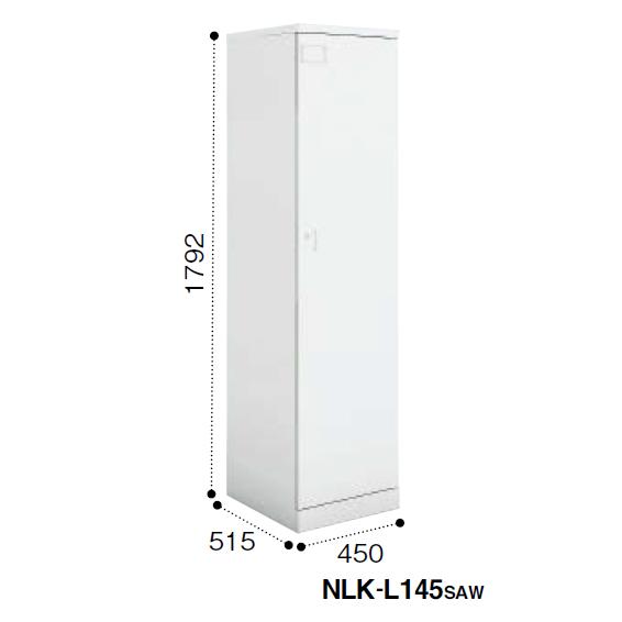 コクヨ シーフォート 1人用ロッカー 扉W450 カラー扉タイプ シリンダー錠 NLK-L145