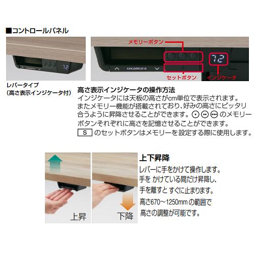 オカムラ リーガスデスク REGASデスク インジケーター有り(インジケーター付き) レバータイプ 詳細 特徴 サブ画像
