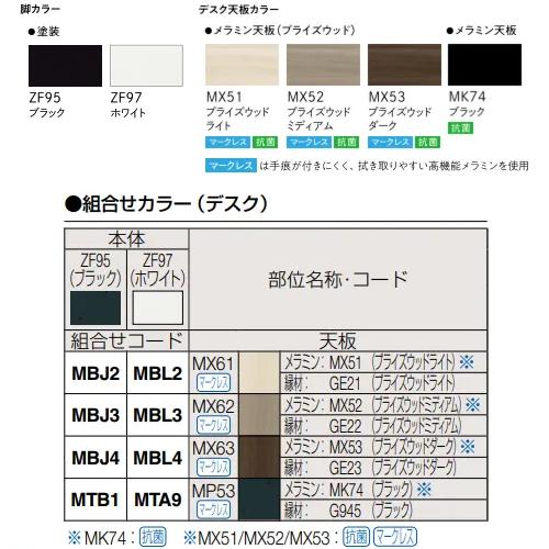 オカムラ リーガス昇降ワークデスク(REGAS) ブラック天板/プライズウッド天板 ブラック脚/ホワイト脚 色見本 カラーサンプル