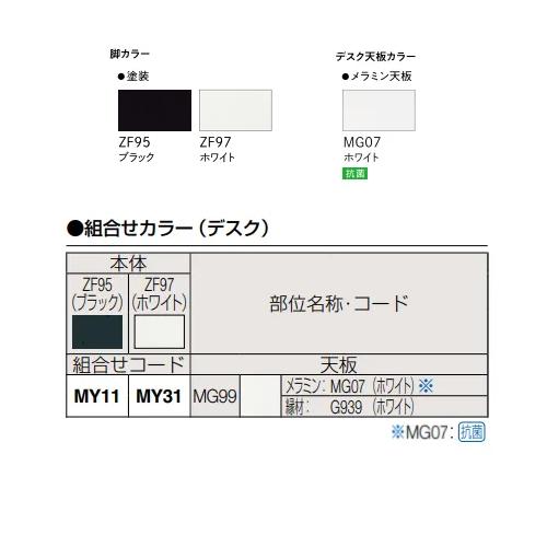 オカムラ リーガス昇降ワークデスク(REGAS) ホワイト天板 ブラック脚/ホワイト脚 色見本 カラーサンプル