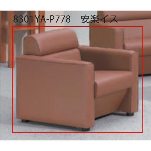 オカムラ okamura 応接セット S-1Y 安楽イス ビニール張り 700W×730D×680H 8301YA-P776/8301YA-P778