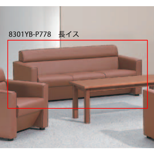 オカムラ okamura 応接セット S-1Y 長イス ビニール張り 1700W×730D×680H 8301YB-P776/8301YB-P778