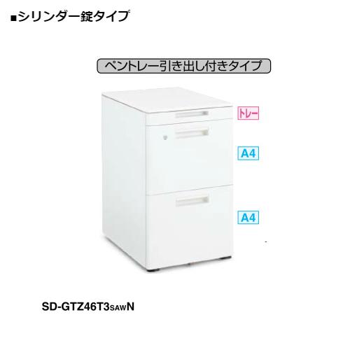 コクヨ KOKUYO デルフィ2デスクシステム GTワゴン(T3) 3段 シリンダー錠 ペントレー引き出し付き 薄型自在キャスター付き W395*D602*H648 SD-GTZ46T3SAWN/SD-GTZ46T3S81N/SD-GTZ46T3F6N