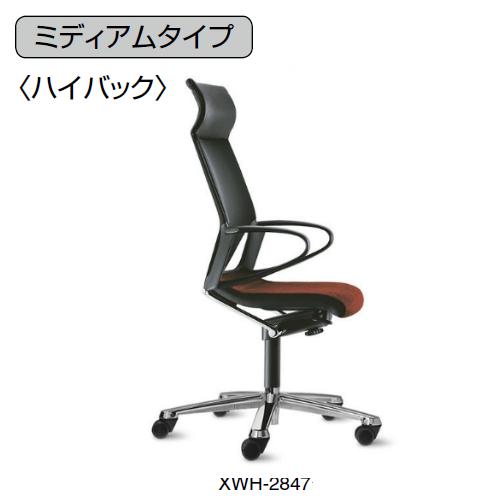 コクヨ KOKUYO オフィスチェア Wilkhahn Modus. ウィルクハーン モダス ミディアムタイプ ハイバック 肘付きチェアー 背前面張地付き 布 XWH-28471K6315N/XWH-28471K6367N/XWH-28471K6395N