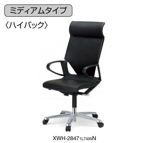 コクヨ KOKUYO オフィスチェア Wilkhahn Modus. ウィルクハーン モダス ミディアムタイプ ハイバック 肘付きチェアー 背前面張地付き 本革 XWH-28471L7499N
