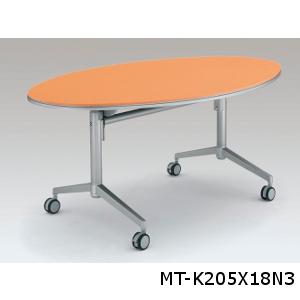 コクヨ Atlabo アットラボ ミーティングテーブル フラップテーブル 楕円形 配線キャップなし W1690D1060H720 MT-K205