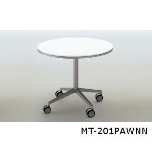コクヨ Atlabo アットラボ ミーティングテーブル 丸形 配線キャップなし ○900H720 MT-201