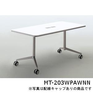 コクヨ Atlabo アットラボ ミーティングテーブル 角形 配線キャップなし W1500D750H720 MT-203