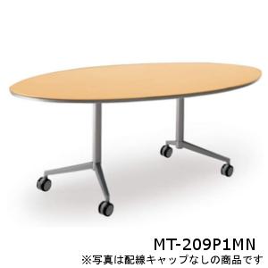 コクヨ Atlabo アットラボ ミーティングテーブル 楕円形 配線キャップあり MT-209W