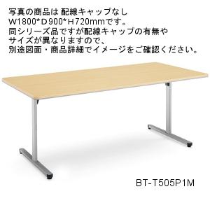 コクヨ KOKUYO ミーティングテーブル BT-500シリーズ 角形天板 T字脚 配線キャップ無 W1200*D750*H720 BT-T502