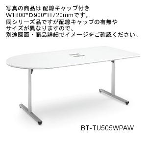 コクヨ KOKUYO ミーティングテーブル BT-500シリーズ U字形天板 T字脚 配線キャップ無 W1500*D750*H720 BT-TU503