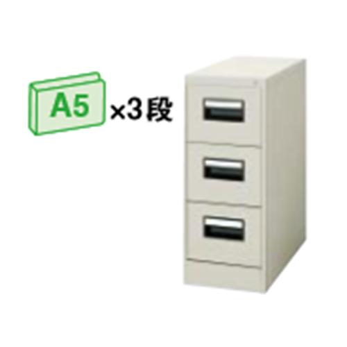 コクヨ KOKUYO カードキャビネット A5サイズ引き出しタイプ W305×D620×H740 A5・1列 3段 A5-013F1