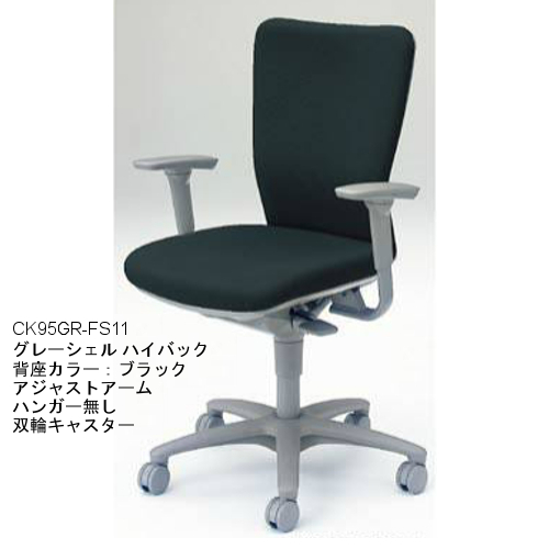 岡村製作所 オカムラ オフィスチェア カロッツァチェア グレーシェル ハイバック アジャスト肘 ハンガー無 CK95GR-FS/CK95CR-FS/