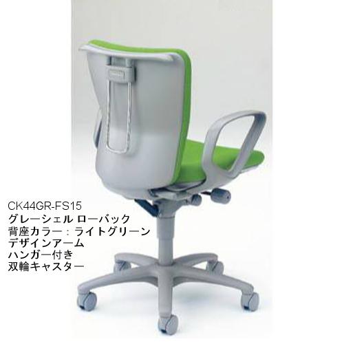 岡村製作所 オカムラ オフィスチェア カロッツァチェア グレーシェル ローバック デザイン肘 ハンガー付 CK44GR-FS/CK44CR-FS/