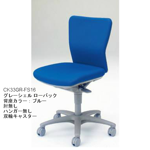 岡村製作所 オカムラ オフィスチェア カロッツァチェア グレーシェル ローバック 肘無 ハンガー無 CK33GR-FS/CK33CR-FS/