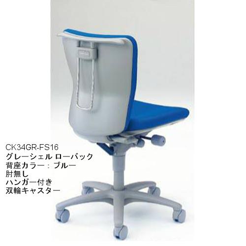 岡村製作所 オカムラ オフィスチェア カロッツァチェア グレーシェル ローバック 肘無 ハンガー付 CK34GR-FS/CK34CR-FS/