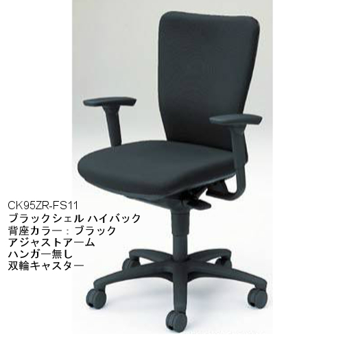 岡村製作所 オカムラ オフィスチェア カロッツァチェア ブラックシェル ハイバック アジャスト肘 ハンガー無 CK95ZR-FS/CK95JR-FS/