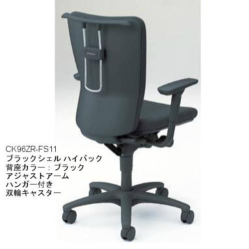 岡村製作所 オカムラ オフィスチェア カロッツァチェア ブラックシェル ハイバック アジャスト肘 ハンガー付 CK96ZR-FS/CK96JR-FS/