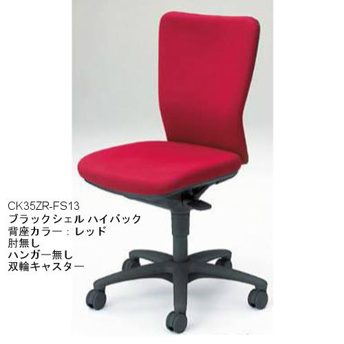 岡村製作所 オカムラ オフィスチェア カロッツァチェア ブラックシェル ハイバック 肘無 ハンガー無 CK35ZR-FS/CK35JR-FS/
