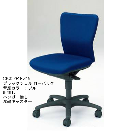 岡村製作所 オカムラ オフィスチェア カロッツァチェア ブラックシェル ローバック 肘無 ハンガー無 CK33ZR-FS/CK33JR-FS/