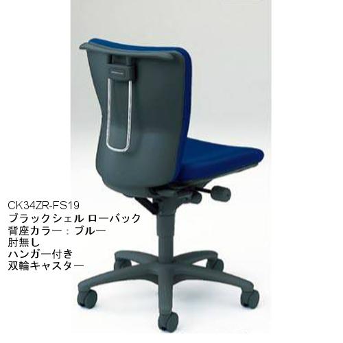 岡村製作所 オカムラ オフィスチェア カロッツァチェア ブラックシェル ローバック 肘無 ハンガー付 CK34ZR-FS/CK34JR-FS/