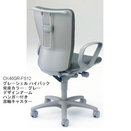 岡村製作所 オカムラ オフィスチェア カロッツァチェア グレーシェル ハイバック デザイン肘 ハンガー付 CK46GR-FS/CK46CR-FS/