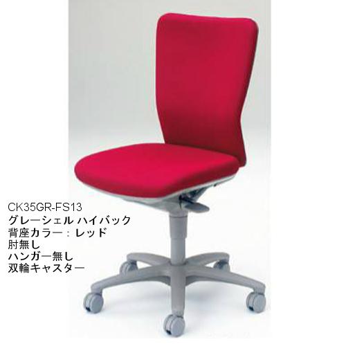 岡村製作所 オカムラ オフィスチェア カロッツァチェア グレーシェル ハイバック 肘無 ハンガー無 CK35GR-FS/CK35CR-FS/