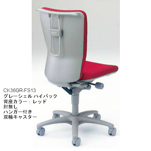 岡村製作所 オカムラ オフィスチェア カロッツァチェア グレーシェル ハイバック 肘無 ハンガー付 CK36GR-FS/CK36CR-FS/