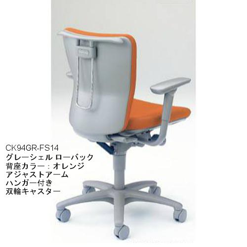 岡村製作所 オカムラ オフィスチェア カロッツァチェア グレーシェル ローバック アジャスト肘 ハンガー付 CK94GR-FS/CK94CR-FS/