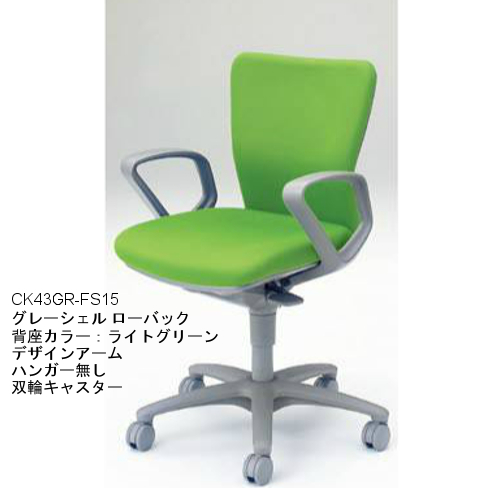 岡村製作所 オカムラ オフィスチェア カロッツァチェア グレーシェル ローバック デザイン肘 ハンガー無 CK43GR-FS/CK43CR-FS/