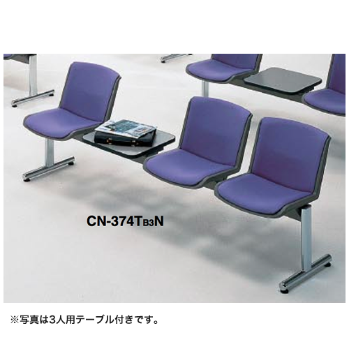コクヨ KOKUYO ロビーチェアー 370シリーズ 4人用テーブル付き CN-375TB3N/CN-375TMN/CN-375TS2N ☆