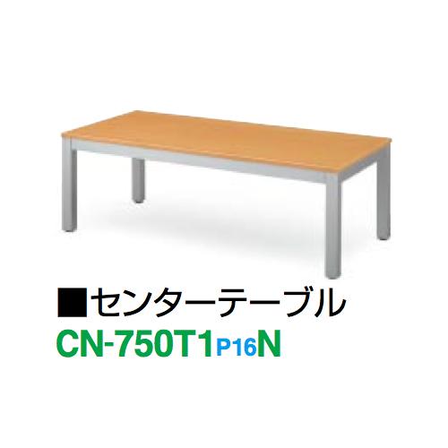 コクヨ KOKUYO ロビーチェアー 750シリーズ センターテーブル CN-750T1P16N ☆