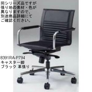 オカムラ okamura ミーティングチェア ダイアログチェア ビニールレザー キャスター脚 肘付 8391RA-PB24/8391RA-PB26