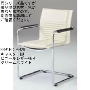 オカムラ okamura ミーティングチェア ダイアログチェア 布張り カンチ脚 肘付 8391RD-FBG7/8391RD-FBG9/8391RD-FBJ3