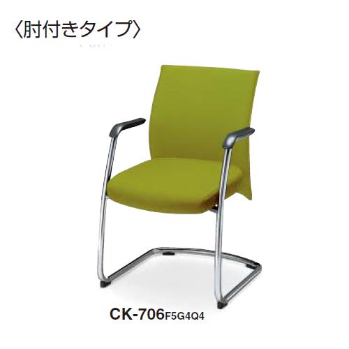コクヨ KOKUYO ミーティングチェア EXAGE エクサージュチェア 肘つきタイプ 肘つきビジターチェア CK-706F5