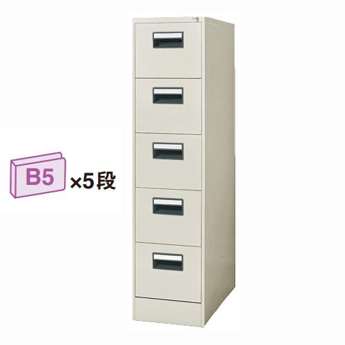 コクヨ KOKUYO ファイリングキャビネット B5サイズ引き出しタイプ 5段 W348×D620×H1400 B5-05F1/B5-05