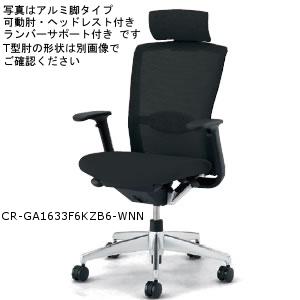 コクヨ KOKUYO オフィスチェア ETHOS フォスターエトスチェア アルミ脚 ヘッドレスト付 T型肘付 ランバーサポート無 CR-GA1603F6