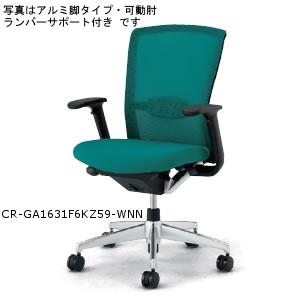 コクヨ KOKUYO オフィスチェア ETHOS フォスターエトスチェア アルミ脚 スタンダード 可動肘付 ランバーサポート無 CR-GA1611F6