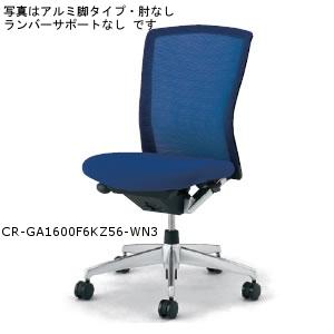 コクヨ KOKUYO オフィスチェア ETHOS フォスターエトスチェア アルミ脚 肘無 ランバーサポート付 CR-GA1620F6