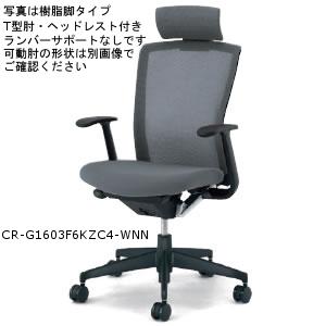 コクヨ KOKUYO オフィスチェア ETHOS フォスターエトスチェア 樹脂脚 ヘッドレスト付 可動肘付 ランバーサポート無 CR-G1613F6