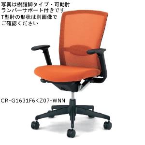 コクヨ KOKUYO オフィスチェア ETHOS フォスターエトスチェア 樹脂脚 スタンダード T型肘付 ランバーサポート無 CR-G1601F6
