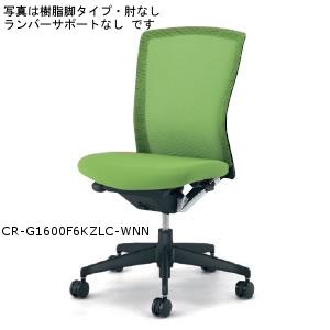 コクヨ KOKUYO オフィスチェア ETHOS フォスターエトスチェア 樹脂脚 肘無 ランバーサポート付 CR-G1620F6