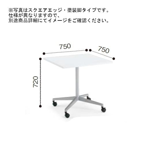 コクヨ ミーティングテーブル JUTO ジュート 単柱脚 ポリッシュ脚 角形 正方形天板 ラウンドエッジ キャスタータイプ  MT-JTJR77P