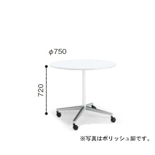 コクヨ ミーティングテーブル JUTO ジュート 単柱脚 塗装脚 円形天板 キャスタータイプ φ750×H720 MT-JTJE7