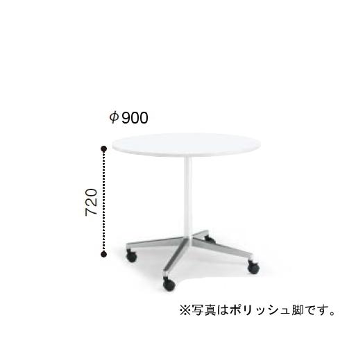 コクヨ ミーティングテーブル JUTO ジュート 単柱脚 塗装脚 円形天板 キャスタータイプ φ900×H720 MT-JTJE9