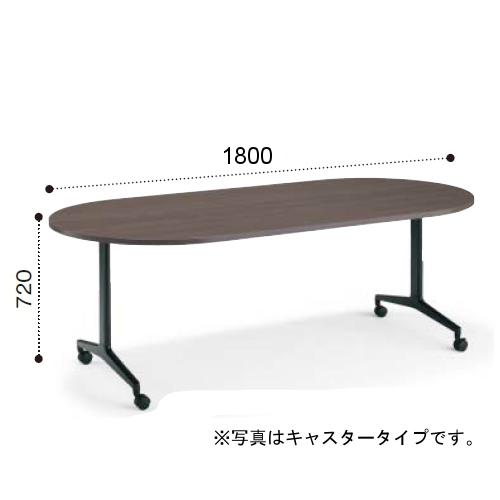 コクヨ ミーティングテーブル JUTO ジュート T字脚 塗装脚 長円形天板 アジャスタータイプ W1800×D900×H720 MT-JTTB189