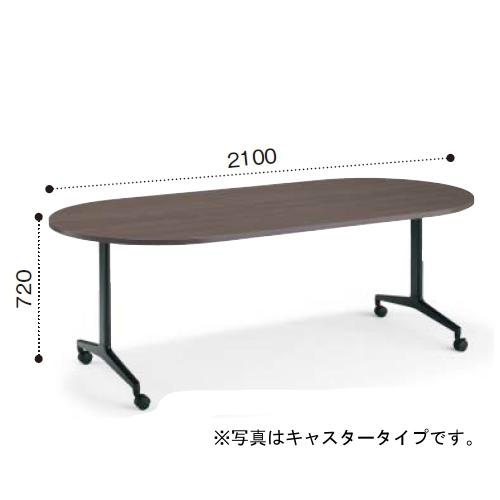 コクヨ ミーティングテーブル JUTO ジュート T字脚 塗装脚 長円形天板 アジャスタータイプ W2100×D1000×H720 MT-JTTB211
