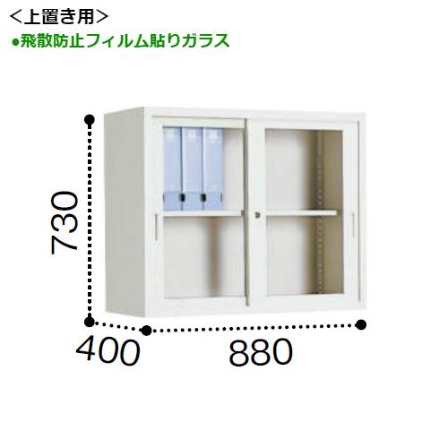 コクヨ kokuyo A4サイズ対応保管庫 ガラス引き違い戸タイプ 上置き 飛散防止フィルム貼りガラス W880×D400×H730mm S-U325GGF1